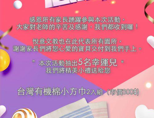 公佈-「悅意文教FB教師節活動得獎禮物」