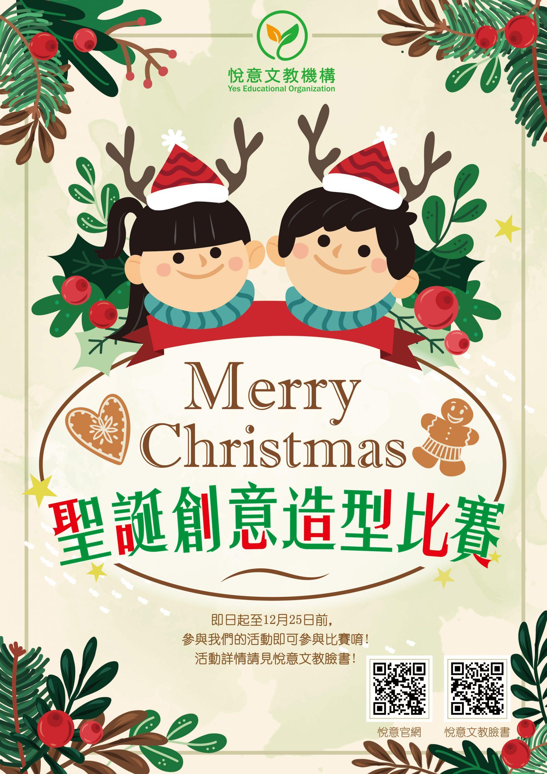 「聖誕創意造型比賽」 即日起至12月25日前,參與我們的活動,即可參加比賽唷。
