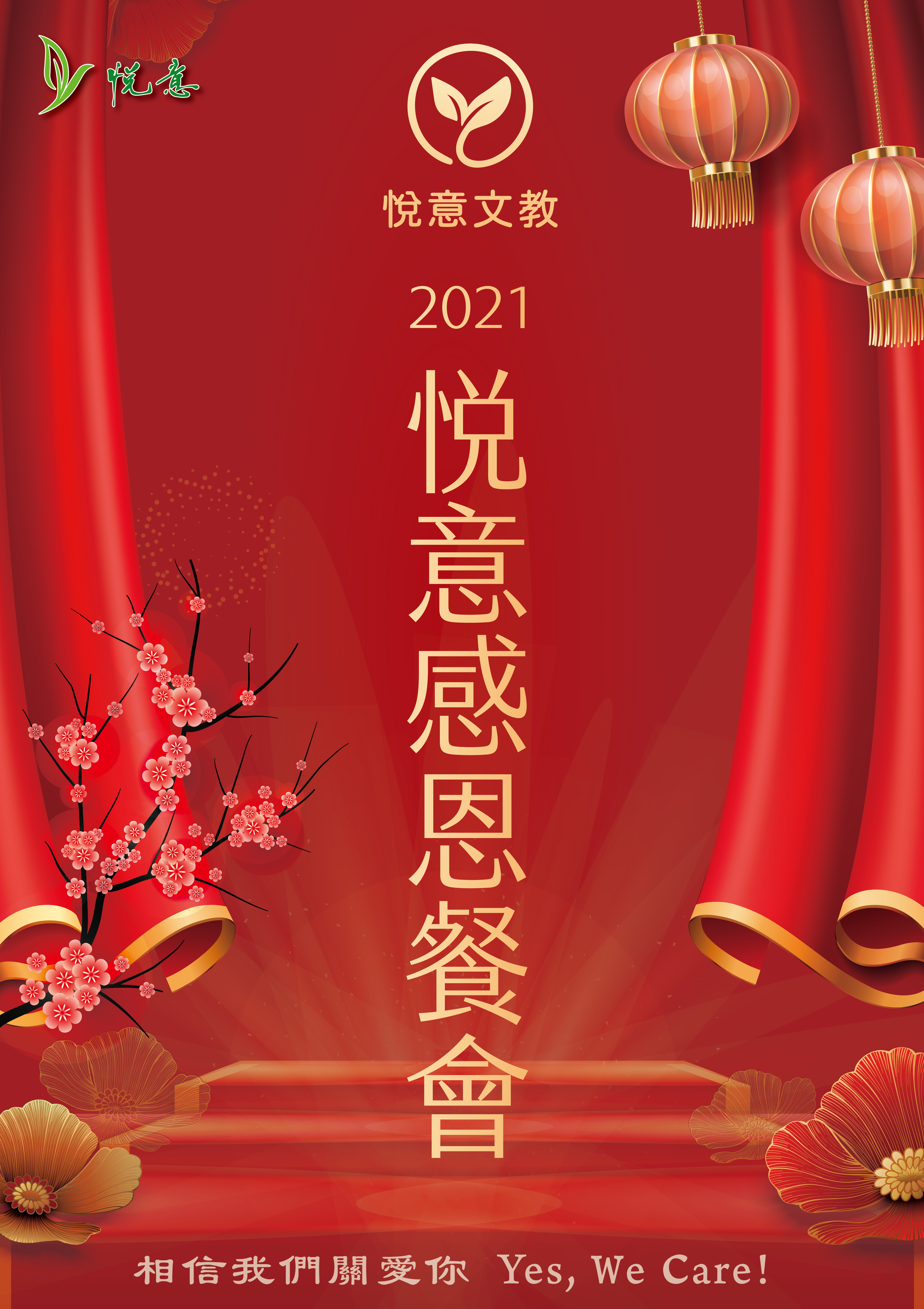 2021悅意感恩餐會