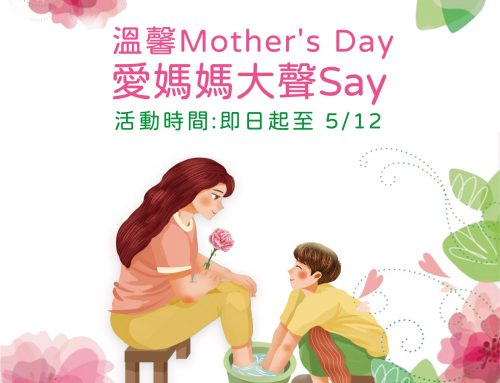 「溫馨Mother's Day 愛媽媽大聲Say」